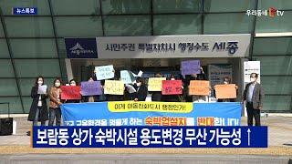[B tv 세종뉴스]보람동 상가 숙박시설 용도변경 무산…
