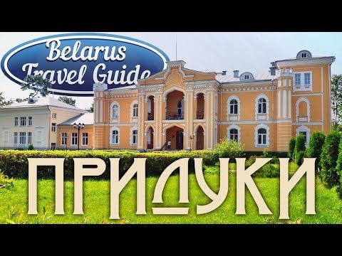 ПРИЛУКИ дворцово-парковый ансамбль Belarus Travel Guide