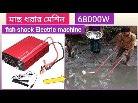 মাছ ধরার ইলেকট্রিক মেশিন   Fish Shock Electric Machine   Electric Fishing