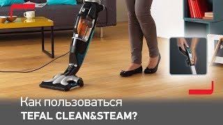 Паровой пылесос Tefal Clean&Steam VP7545: руководство по использованию