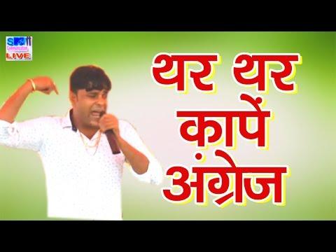 Thar-Thar Kapey Dekh Angrej  \ Farmana Ragni Competition \ Sm Communication