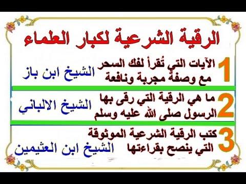 الرقية الشرعية ابن باز الالباني ابن عثيمين رحمهم الله Youtube