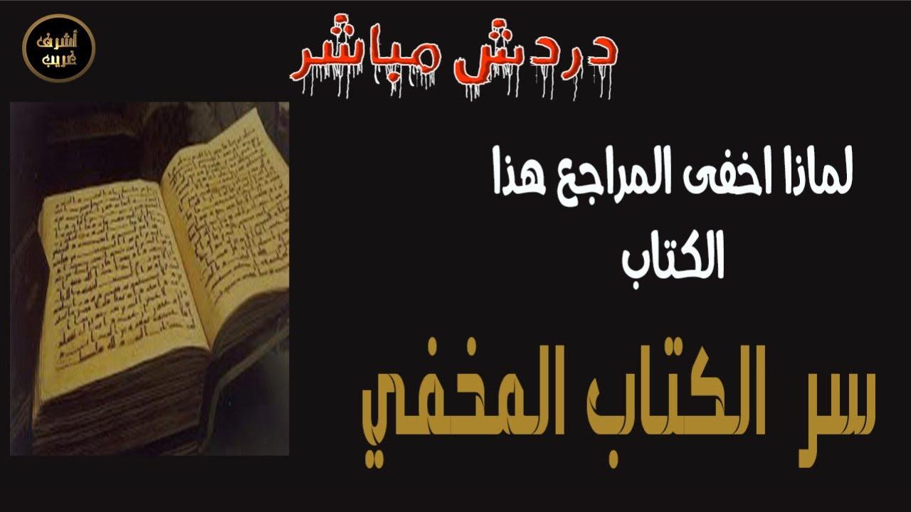 دردش مباشر | الكتاب الذي أخفاه مراجع الشيعة منذ 120 سنة ماذا سيحدث لو عرفه الشيعــ