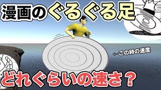 【物理エンジン】漫画でよく見る「ぐるぐる足」はどれぐらいの速さ?【漫画あるある】 ナルト走り 検索動画 19