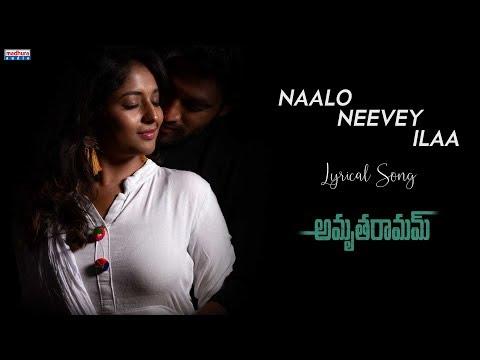 Naalo Neevey Ilaa Lyrical Song  Amrutharamam Songs  Chinmayi Sripada   Ns Prasu  Madhura Audio