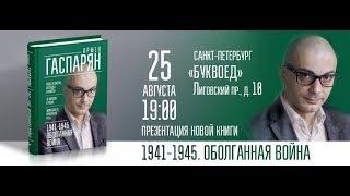 Презентация новой книги Армена Гаспаряна «1941-1945. Оболганная война»