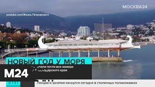 Россияне забронировали почти все номера в отелях Крыма и Краснодарского края к Новому году - Москв…