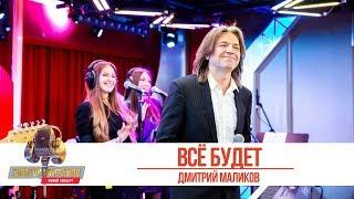 Download Дмитрий Маликов & Astero — Всё будет. Золотой Микрофон Mp3 and Videos