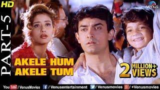 Akele Hum Akele Tum - Part 5 | Aamir Khan & Manisha Koirala | 90's Superhit Romantic Movie