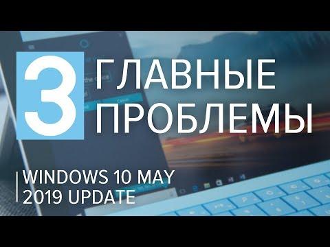 3 главные проблемы Windows 10 May 2019 Update