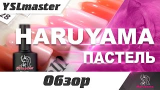 Haruyama - пастель (обзор)