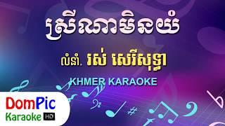 ស្រីណាមិនយំ រស់ សេរីសុទ្ធា ភ្លេងសុទ្ធ - Srey Na Min Yum Ros Sereysothea - DomPic Karaoke