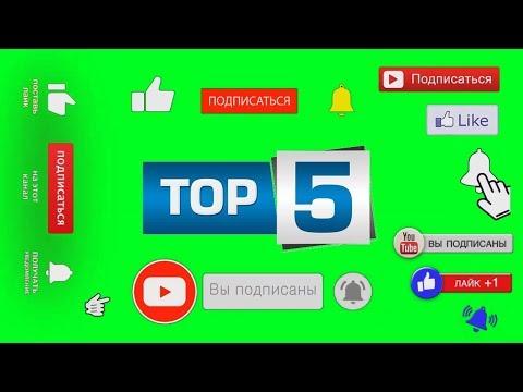 ЛАЙК ПОДПИСКА ФУТАЖ ТОП 5 / LIKE SUBSCRIBE GREEN SCREEN TOP 5 / ЛУЧШИЕ ФУТАЖИ / THE BEST FOOTAGE