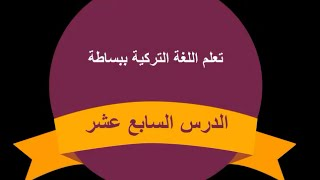 تعلم اللغة التركية الدرس السابع عشر | طارق طه