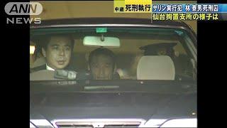 林泰男死刑囚の死刑が執行された仙台拘置支所では(18/07/26)