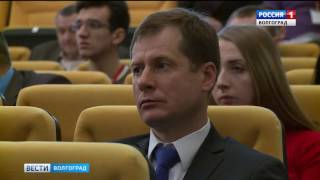 В Волгограде стартовала конференция по обучению глав муниципальных образований