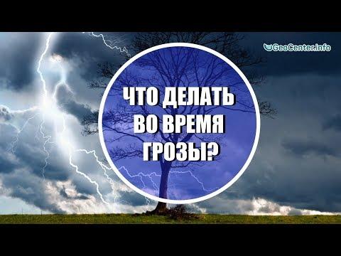 Что делать во время грозы, чтобы не ударила молния