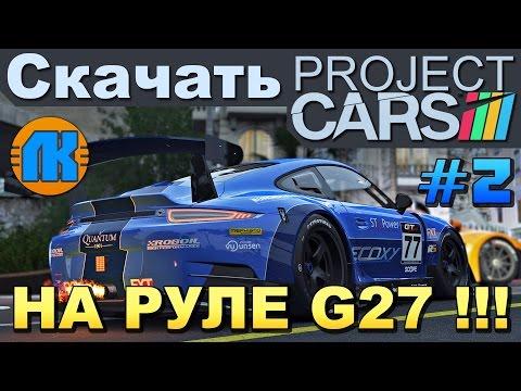 Project CARS \ Logitech G25 G27 G29 \ #2 \ СКАЧАТЬ ПРОДЖЕКТ КАРС !!!