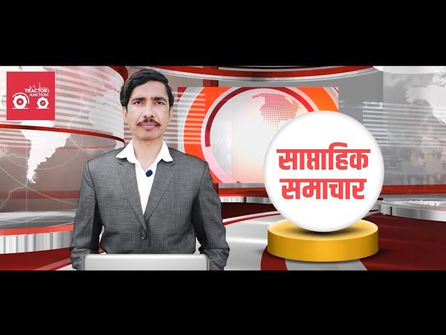 सरकारी योजनाएं | Agriculture News India | ट्रैक्टर उद्योग की खबर | Sarkari Yojna 2021