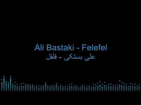 Ali Bastaki  -  Felefel
