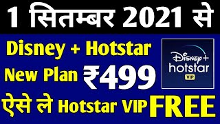 Disney Plus Hotstar Vip Subscription Plan Increase From 1 September, How to get Hotstar Vip For free