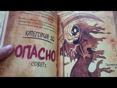 """Гравити Фолз:Дневник """"�3. Дневник Диппера . Книга """"�3 на русском языке. Листаем книгу."""