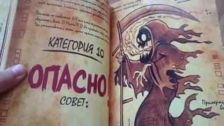 Гравити Фолз Дневник 3 Дневник Диппера Книга 3 на русском языке Листаем книгу