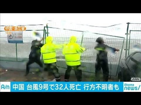【中国】台風で3,000棟余りの建物倒壊。120万人避難 32人が・・・・・・
