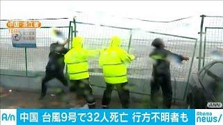 中国 台風9号で32人死亡16人行方不明 交通に影響(19/08/12)