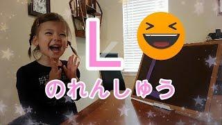 【子どもの英語レッスン】アルファベットL