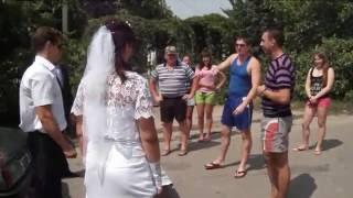 Свадебный выкуп за невесту -