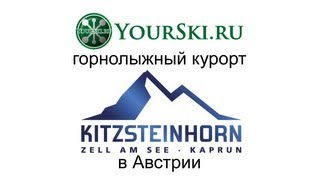 Горнолыжный курорт Kitzsteinhorn (Kaprun) в Австрии(В Австрии есть местечко которое называется Капрун. Там же есть горнолыжный курорт который россияне привыкл..., 2012-05-28T18:48:08.000Z)