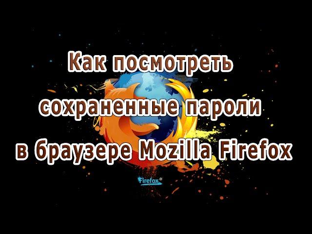 Как посмотреть сохраненные пароли в браузере Mozilla Firefox (Мозила Фаерфокс)