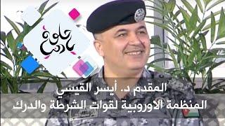 المقدم د. أيسر القيسي - المنظمة الاوروبية لقوات الشرطة والدرك