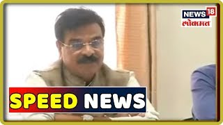 Speed News Of Maharashtra | 20 Aug 2019 | Marathi Batmya | Marathi News