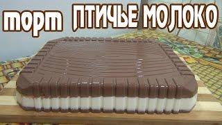Птичье молоко.Торт без выпечки. желейный торт
