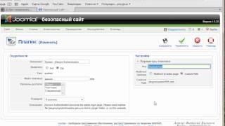 Видеоурок # 8  Закрываем доступ к админке Joomla!