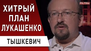Протесты не прекратятся! Белорусская оппозиция и Россия: Тышкевич – Беларусь, Китай, Лукашенко