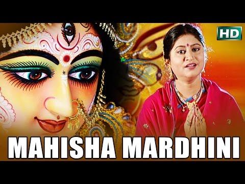 MAHISHA MARDHINI | Namita Agrawal | Sarthak Music