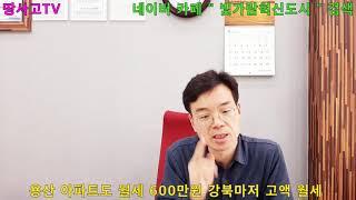 용산 아파트도 월세 600만원.... 강북 마저 고액 …