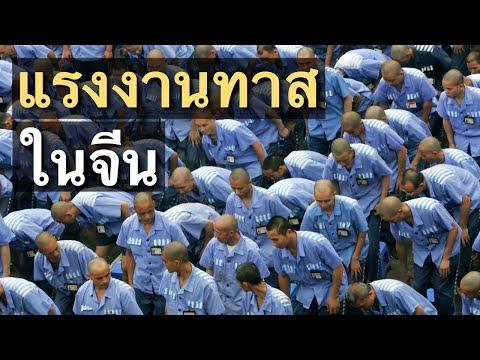 การบังคับใช้แรงงานทาสในประเทศจีน