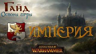 Империя - Гайд 'Основы игры' | Total War: Warhammer