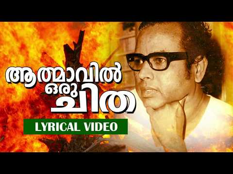 Achanurangi Kidakkunnu... | Aathmaavil Oru Chitha | Vayalar Kavithakal | Lyrical Video | P.Sumam