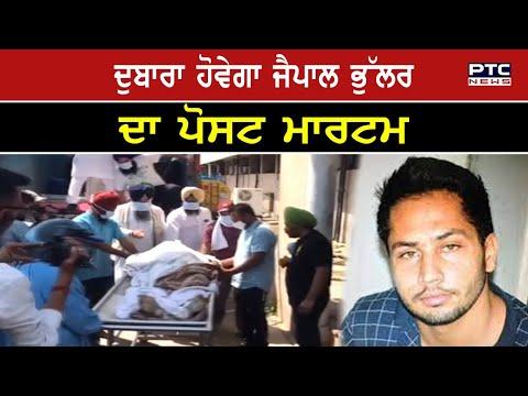 Punjab and Haryana HC orders second post-mortem of slain gangster Jaipal Bhullar at PGIMER