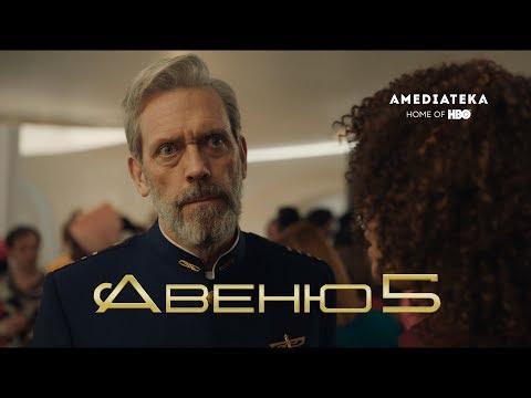 Авеню 5 (2020): Официальный трейлер