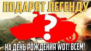 ЛЕГЕНДАРНЫЙ ПРЕМ ТАНК 2015 ГОДА ПОДАРЯТ НА ДЕНЬ РОЖДЕНИЯ World Of Tanks!