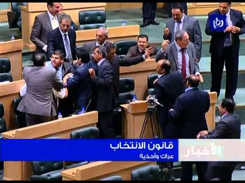 عراك بالأيدي والأحذية تحت قبة مجلس النواب | Roya 17-6-2012