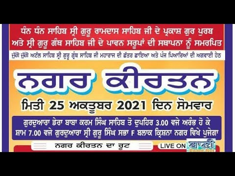 Live-Now-Parkash-Purab-Nagar-Kirtan-Jamnapar-25-Oct-2021