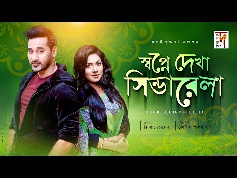 Bangla Natok   Shopne Dekha Cindrarela   ft Sojol, Tisha
