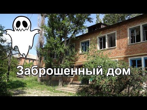 💀 Министалк по заброшенному жилому дому в Донецке